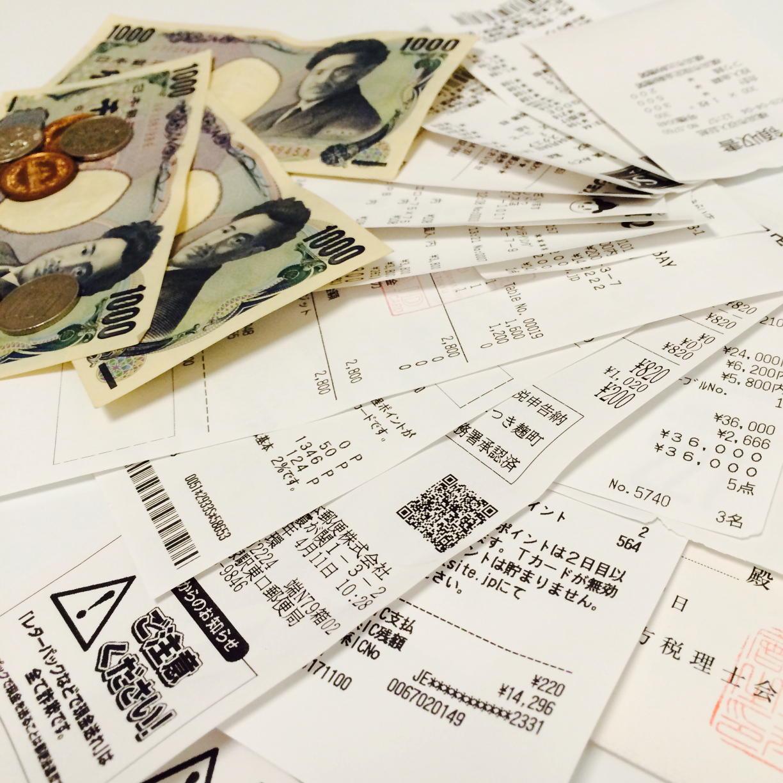 領収書と現金