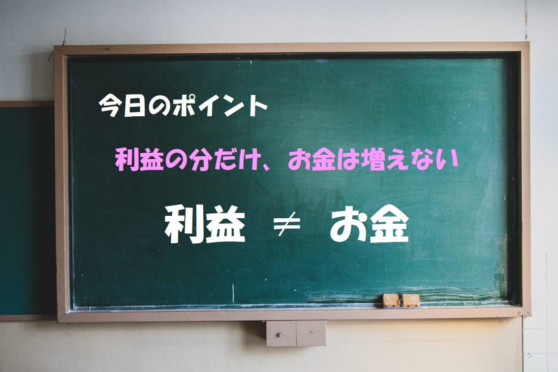 利益≠お金