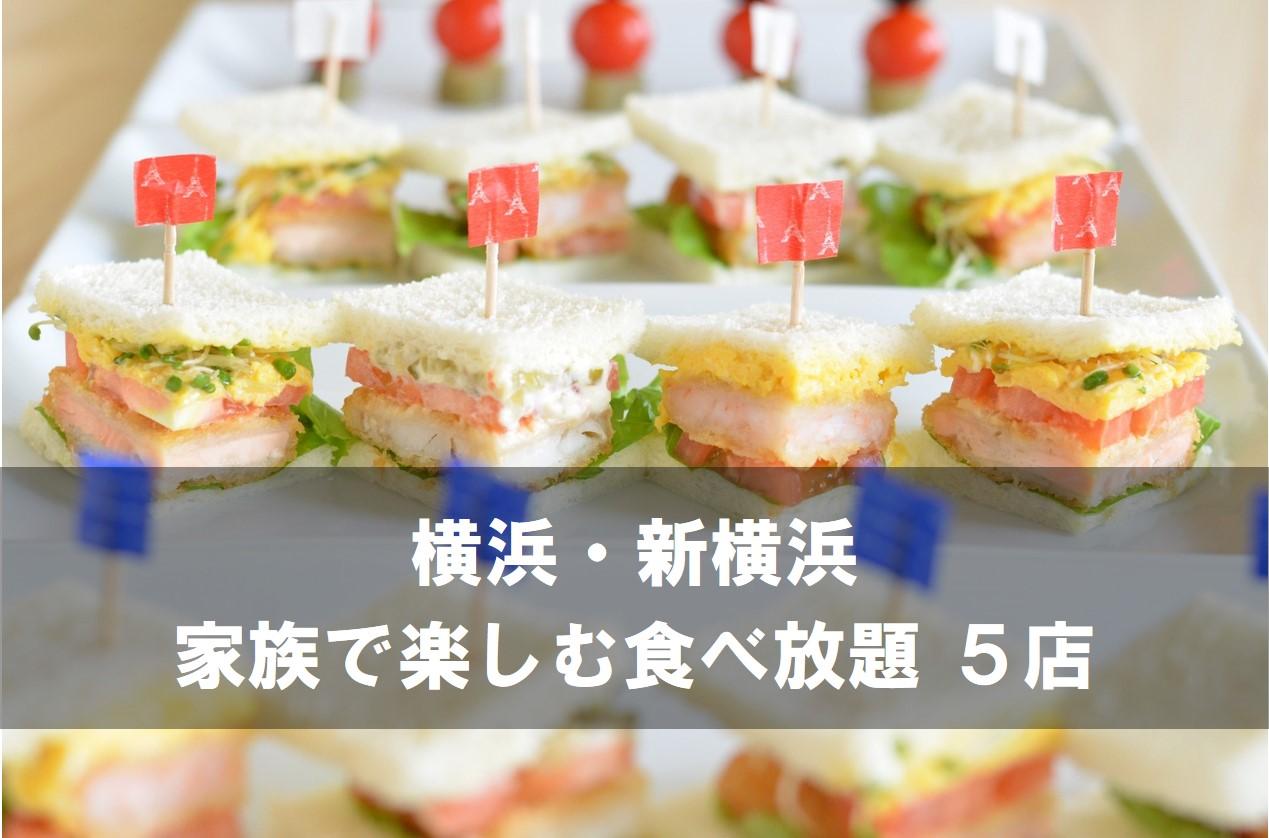 横浜・新横浜の食べ放題