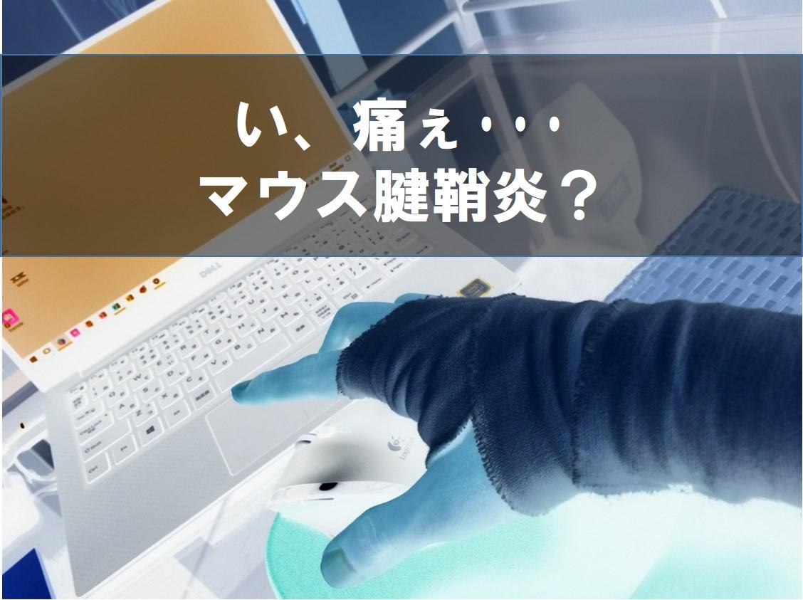 マウス腱鞘炎