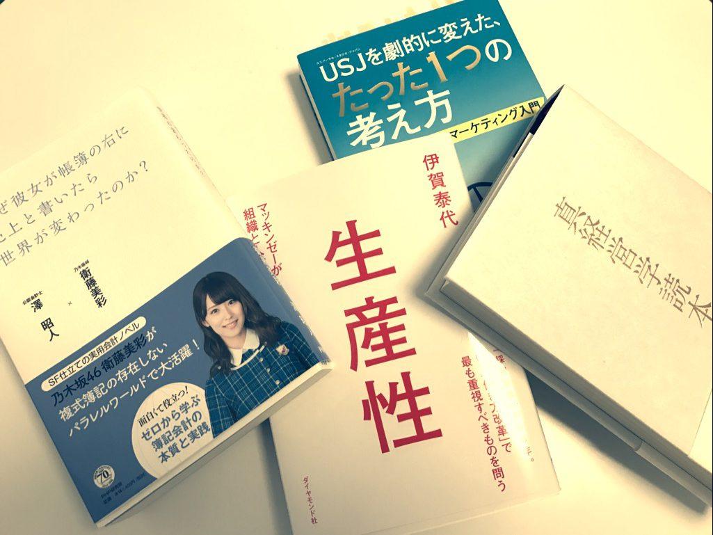 2016年下半期おすすめ本