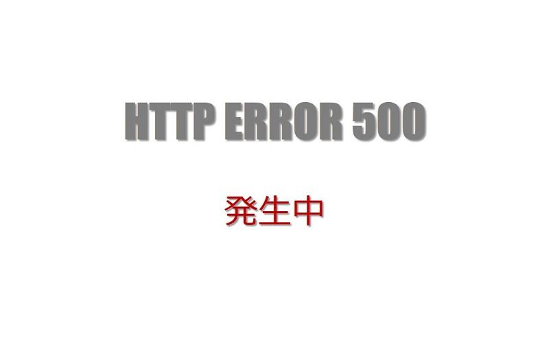 HTTP ERROR 500