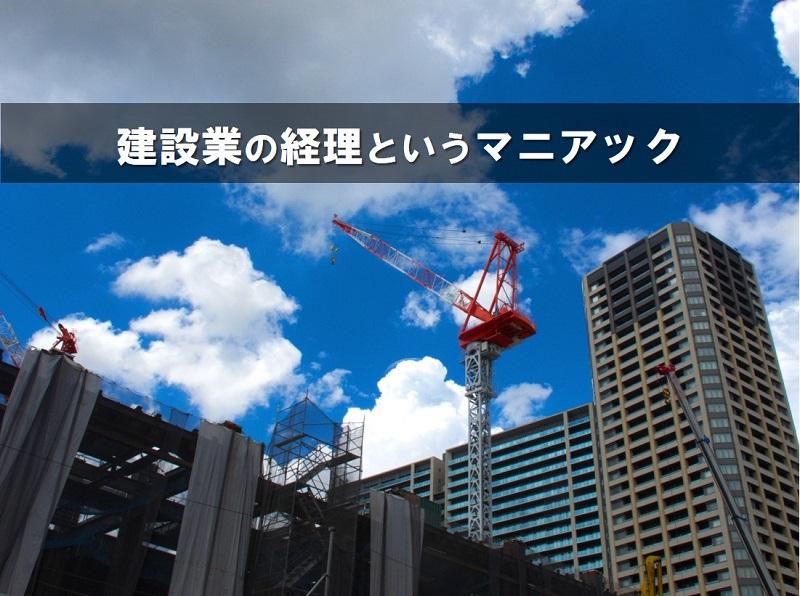 建設業の経理