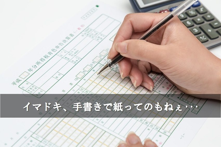 確定申告書の提出方法・納税方法