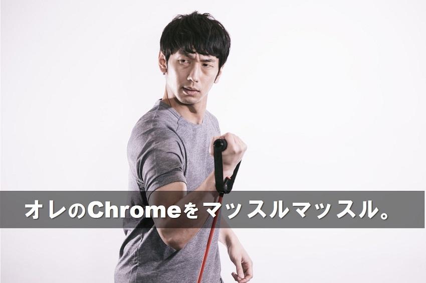 chrome-extension