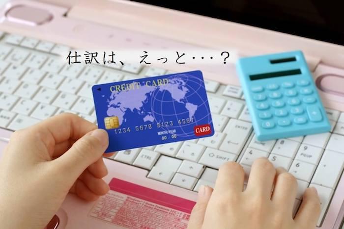 クレジットカード払いの仕訳