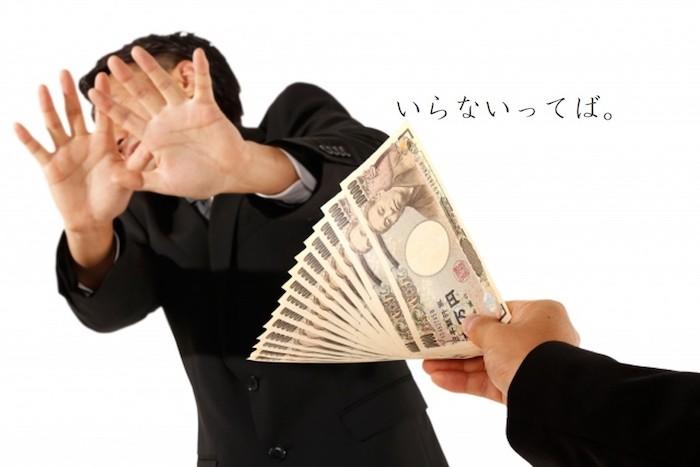 フリーランスの贈与税のキホン