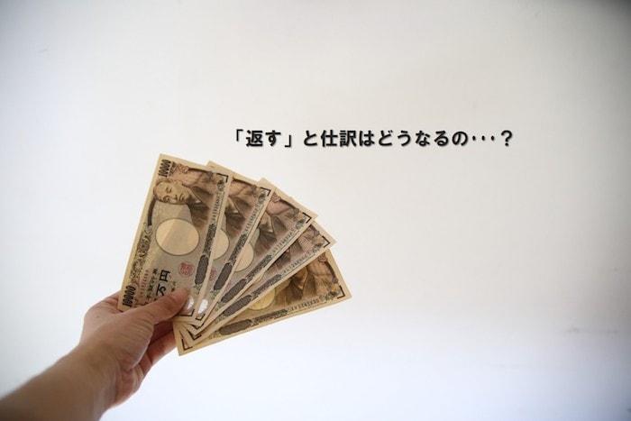 繰り上げ返済・借り換えの仕訳・勘定科目
