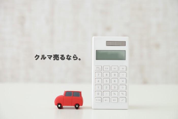 自動車を売ったときの仕訳・確定申告書の書き方