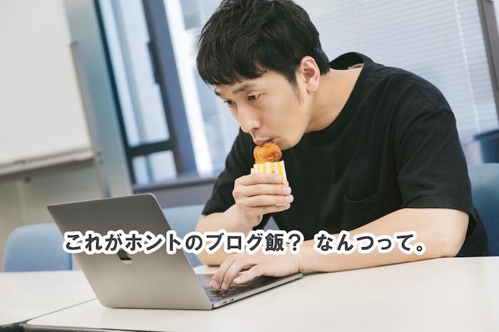 ブログ飯とブログでも飯を食うということ