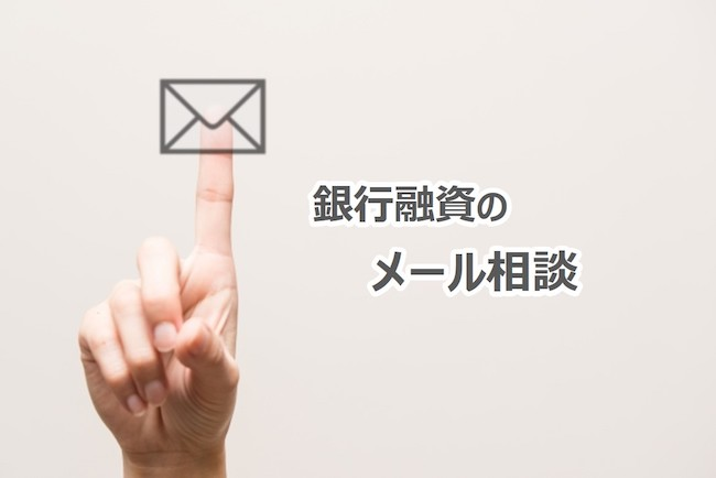 銀行融資のメール相談