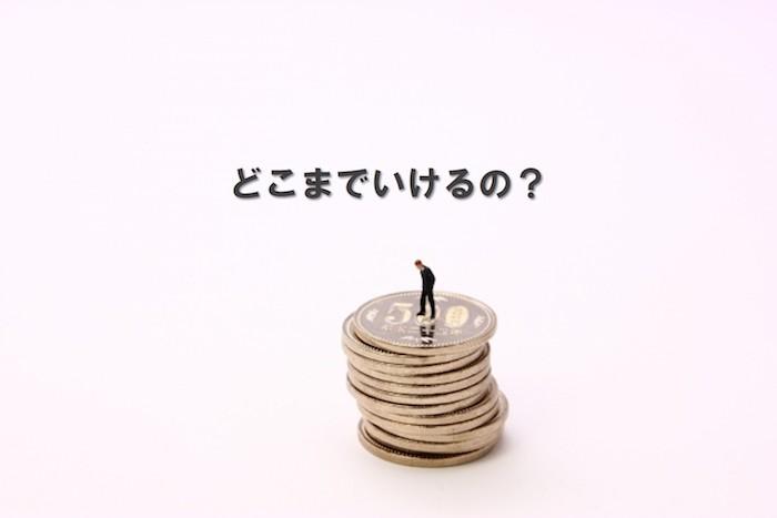 いくらまで借りてもいい?の考え方