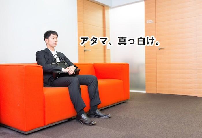 日本政策金融公庫・創業融資面談の注意点