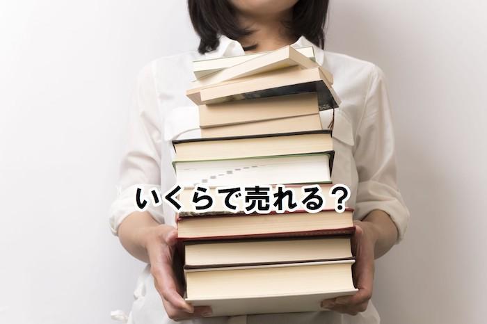 仕事で読む本を売却したときの経理・税金