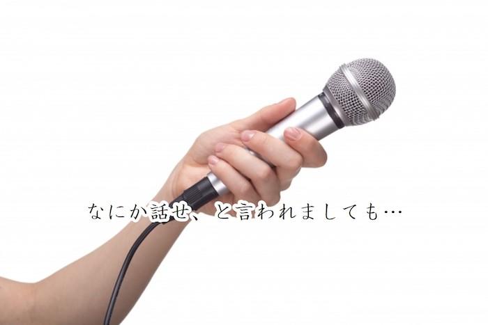 音声入力のコツ