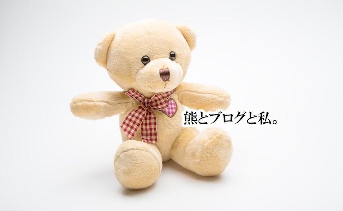 エディタ「Bear」とブログ執筆