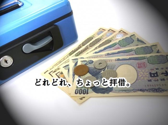 決算書の『仮払金』が銀行に嫌われる4つの理由と4つの制裁