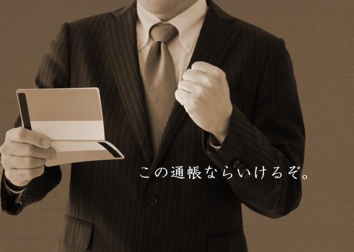 融資のときに見せるじぶんの通帳「なんで銀行はそんなこと言うの?」5事例