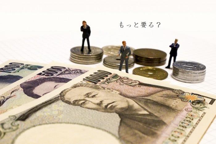 いまはおカネがあるけど銀行から融資を勧められたときの対応手順