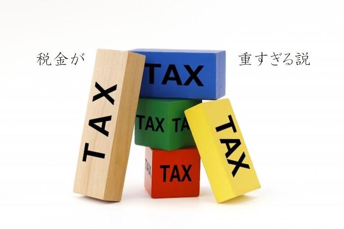 税金が重くて黒字倒産…なんてことはありえない!ほんとうの原因は〇〇と△△という話