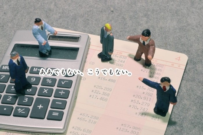 銀行融資を考えている社長が『決算書・試算表の現金預金』を見て話せなければいけない3つのこと