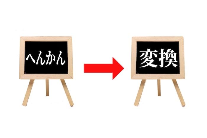 これ知ってる?『Google日本語入力』の変換時短技7選
